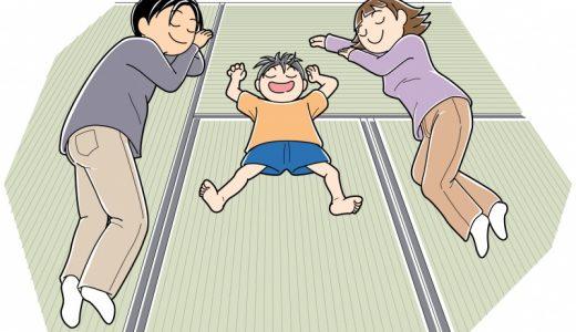 畳で快適生活